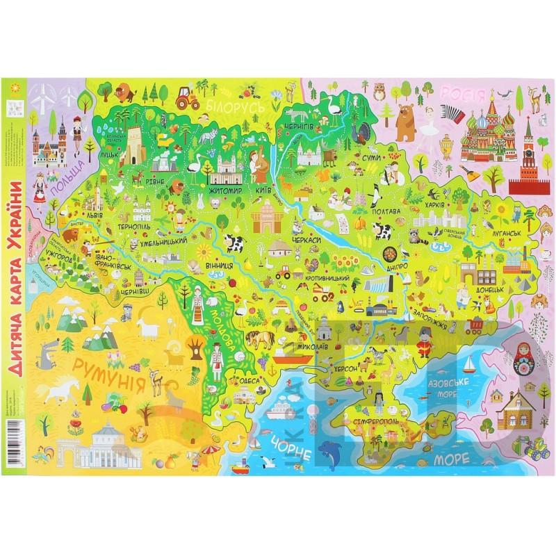 Дитяча мапа України