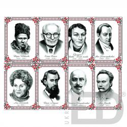 Портрети українських та зарубіжних письменників