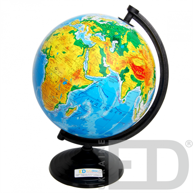 Глобус фізичний (діаметр 260 мм)