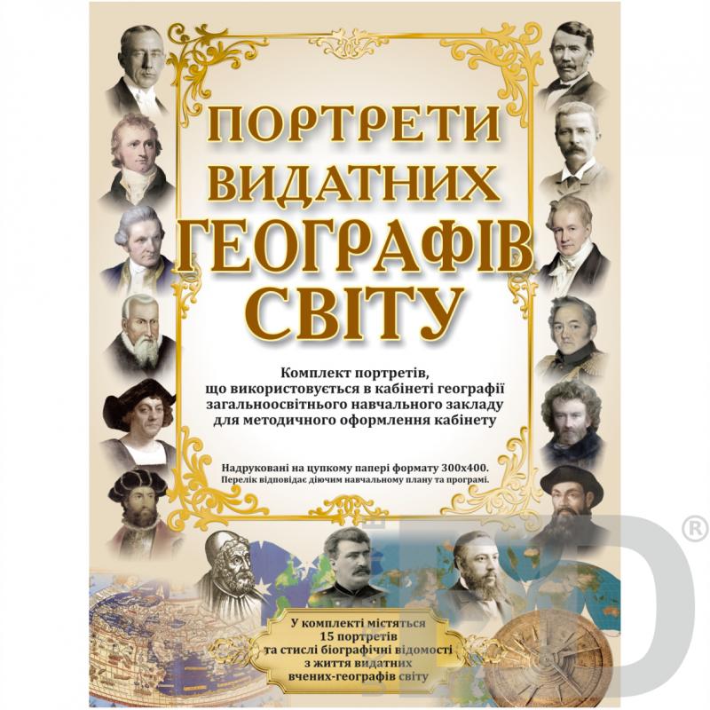 Портрети видатних географів Світу