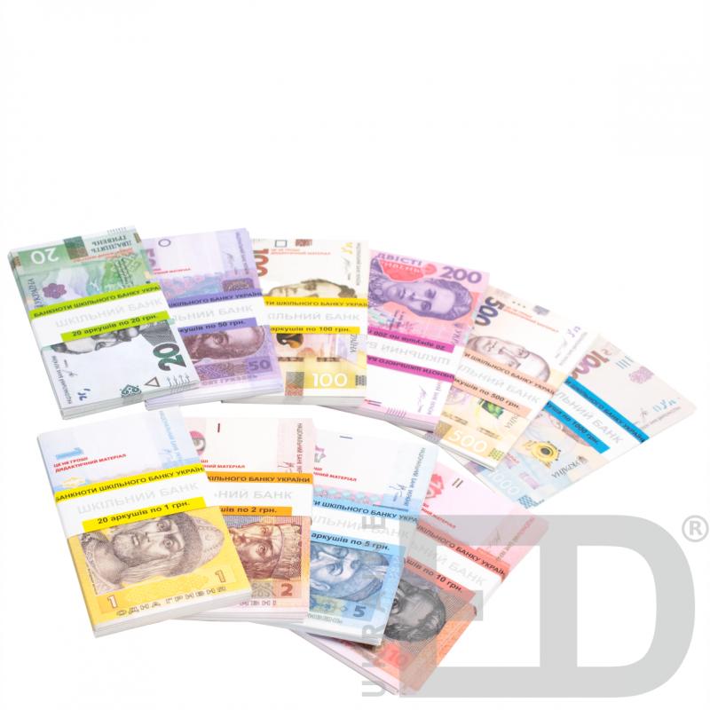 Набір грошових знаків (роздатковий)