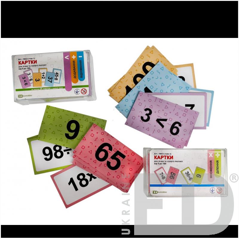 Картки для лічби та усного рахунку від 0 до 100