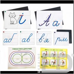Комплект навчально-наочних засобів для навчання грамоти/письма (на магнітах) 1